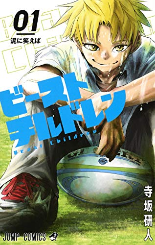 ビーストチルドレン 1 (ジャンプコミックス)