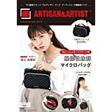 ARTISAN&ARTIST* PREMIUM BAG BOOK (ブランドブック)