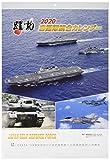 陸・海・空 自衛隊 躍動 2020年 カレンダー 卓上 CL-446