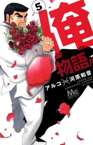 俺物語!! 5 (マーガレットコミックス)