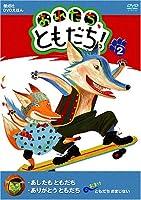 偕成社DVD絵本 〈おれたち、ともだち!〉(2)