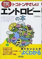 トコトンやさしいエントロピーの本 (今日からモノ知りシリーズ)