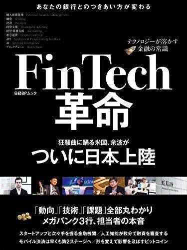 FinTech革命?テクノロジーが溶かす金融の常識?(日経BP Next ICT選書)