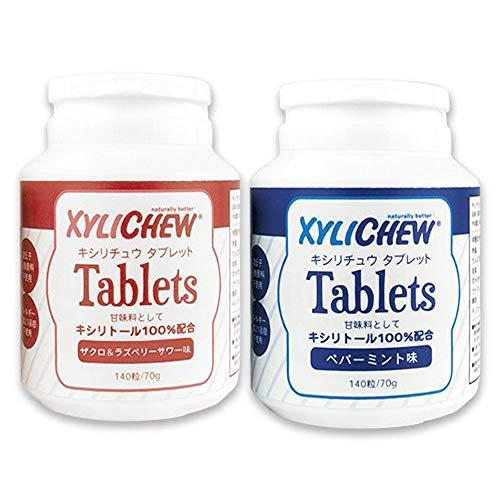 キシリトール100% Xylichew(キシリチュウ)タブレット(140粒)× 2個 (ペパーミント/ザクロ&ラズベリーサワー) アレルギー原料・防腐剤不使用 虫歯予防 カロリーゼロ 歯科専用