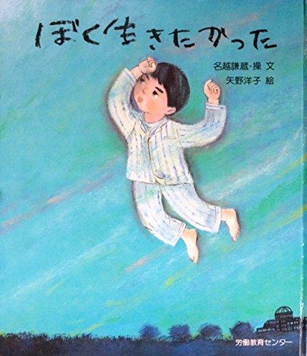 ぼく生きたかった (1982年)