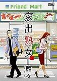 家出熟女 : 3 (アクションコミックス)