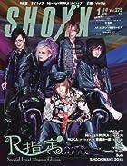 SHOXX(ショックス) 2016年 01 月号 [雑誌]()
