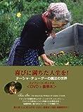 喜びに満ちた人生を!~ターシャ・テューダーの魔法の世界 [DVD] 画像