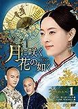 月に咲く花の如く DVD-BOX1[DVD]