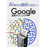 AI時代の翻訳に役立つGoogle活用テクニック