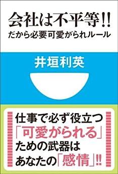 [井垣利英]の会社は不平等!! だから必要 可愛がられルール(小学館101新書)