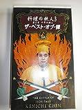 料理の鉄人3 第2章 中華の鉄人 ザ・ベスト・オブ・陳 [VHS]