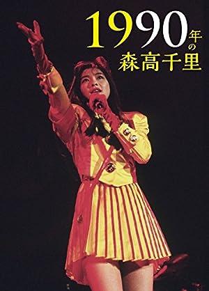 1990年の森高千里【通常盤[2Blu-ray+CD]】