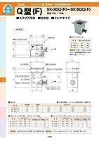ステンレス製駐車場・洗車場用排水桝 Q型(F) SK-50Q(F) 耐荷重蓋仕様セット(枠:ステンレス / 蓋:SS400溶融亜鉛メッキ) T-2