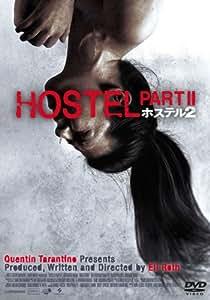 ホステル2 [DVD]
