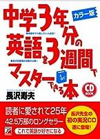 カラー版 CD BOOK 中学3年分の英語を3週間でマスターできる本 (アスカカルチャー)
