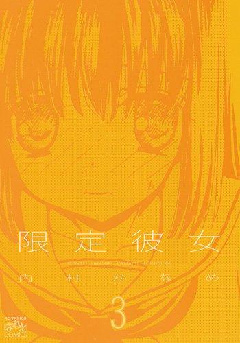 限定彼女 (3) (IDコミックス 4コマKINGSぱれっとコミックス)の詳細を見る