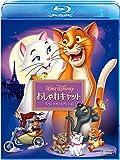 おしゃれキャット スペシャル・エディション[Blu-ray/ブルーレイ]