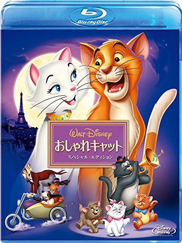 おしゃれキャット スペシャル・エディション [Blu-ray]