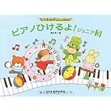 しってるきょくでどんどんひける ピアノひけるよ!ジュニア(3)