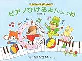 しってるきょくでどんどんひける ピアノひけるよ!ジュニア(3) 画像