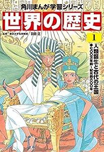 世界の歴史 1巻 表紙画像