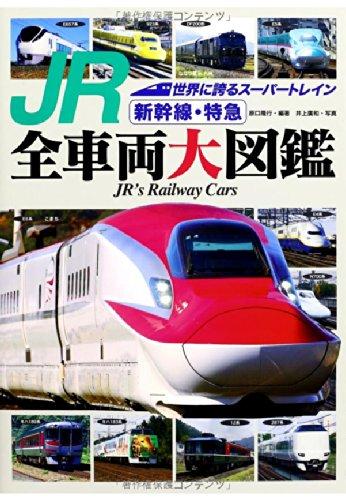 JR新幹線・特急全車両大図鑑 世界に誇るスーパートレインの詳細を見る