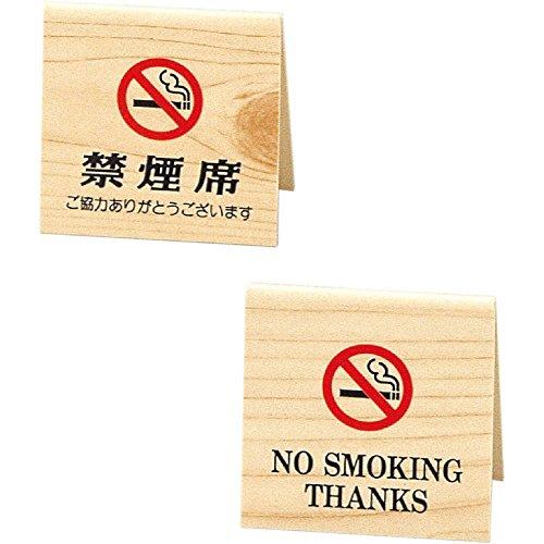 A型スタンド 山型 禁煙席【SI-35W】[えいむ 卓上 禁煙 インフォメーション サイン]...