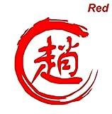 ノーブランド 赤 カッティング漢字シール 趙3 チョウ およぶ こえる シール ステッカー
