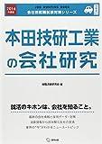 本田技研工業の会社研究 2016年度版―JOB HUNTING BOOK (会社別就職試験対策シリーズ)