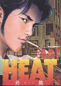 HEAT-灼熱-(3) HEAT (ビッグコミックス)