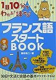CD付き 1日10分でわかる!話せる!フランス語スタートBOOK