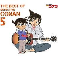 ~名探偵コナン テーマ曲集5THE BEST OF DETECTIVE CONAN5 【初回限定盤】~