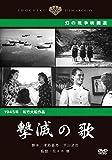撃滅の歌 [DVD]