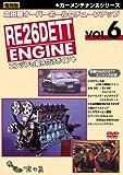 太田屋オーバーホール&チューンアップ VOL.6 RB26DETTエンジンの組み付けポイント 復刻版カーメンテナンスシリーズ2007日本 [DVD]