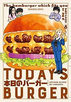 本日のバーガー(8) (芳文社コミックス)