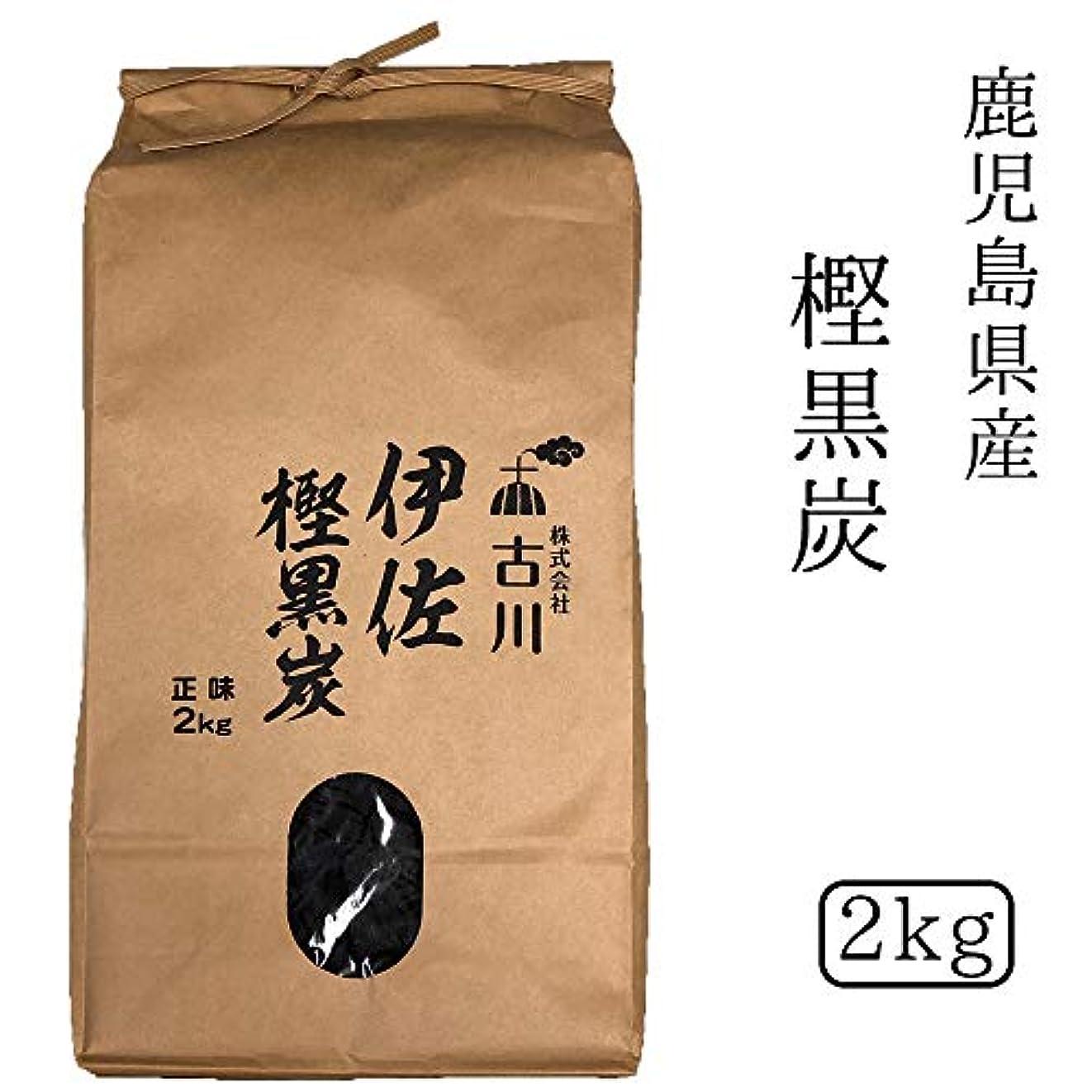 あなたが良くなります音楽を聴く処理する鹿児島県産 樫黒炭 2kg 七輪やアウトドアで大活躍!
