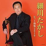 細川たかし ヒット曲集2010