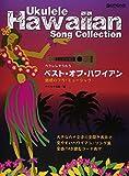ウクレレでうたう ベスト・オブ・ハワイアン 魅惑のフラミュージック 全曲TAB譜&コード表付
