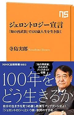 ジェロントロジー宣言―「知の再武装」で100歳人生を生き抜く (NHK出版新書 560)