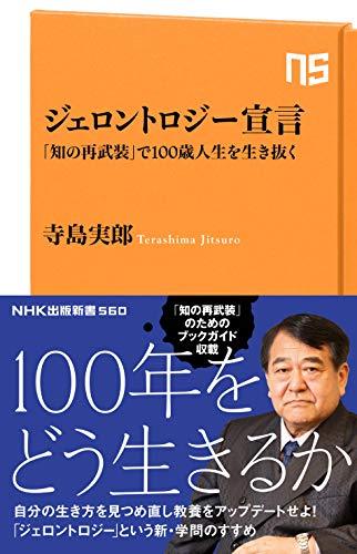 ジェロントロジー宣言—「知の再武装」で100歳人生を生き抜く (NHK出版新書 560)