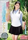 「私、半年後に結婚するんです。」むっつりド変態の教育実習生デビュー(生写真)(数量限定)(kawaii*) [DVD]