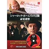 シャーロック・ホームズの冒険 12 ( 英日対訳ブック+特典DVD付 ) SHD-2412B