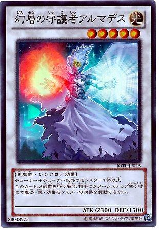 遊戯王/第8期/5弾/JOTL-JP045SR 幻層の守護者アルマデス【スーパーレア】
