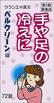 【第2類医薬品】ベルクリーン錠 72錠