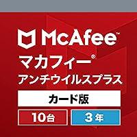 マカフィー アンチウイルス プラス 3年10台 ウイルス対策 Win/Mac/Android対応 カード版