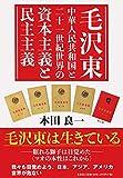 毛沢東中華人民共和国と二十一世紀世界の資本主義と民主主義