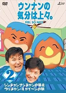 ウンナンの気分は上々。Vol.2 シンチャンナンチャンの旅 &ウッチャン・キャイ~ンの旅 [DVD]
