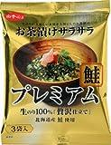 白子 お茶漬けサラサラプレミアム鮭 18.6g(6.2g×3袋)×10個