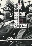 運命の選択1940-41(上) 世界を変えた10の決断